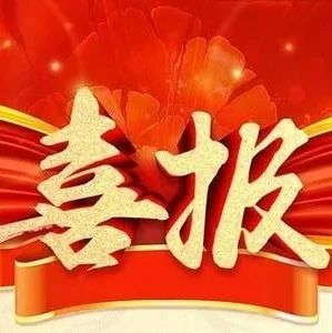 喜讯!栾川这个景区获得全国表彰!