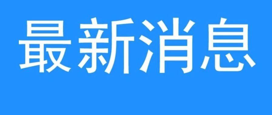 刚刚!省教育厅发布最新倡议,事关栾川所有师生假期安排!