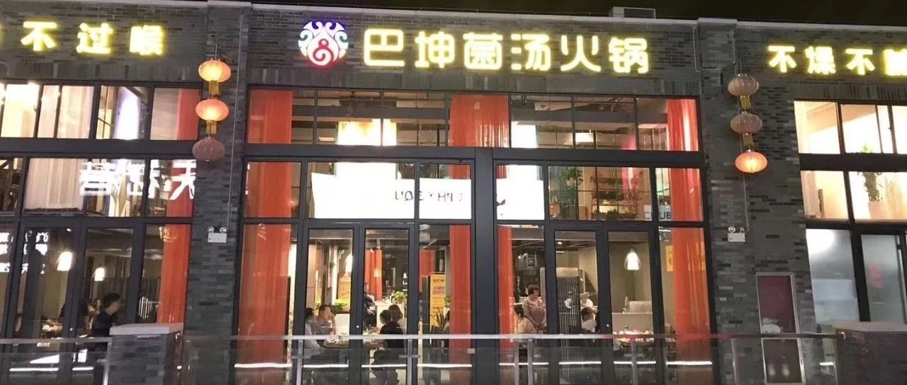 新年第一天,栾川这家火锅店就传出了好消息!