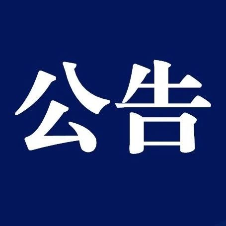 灌云县人民法院公告