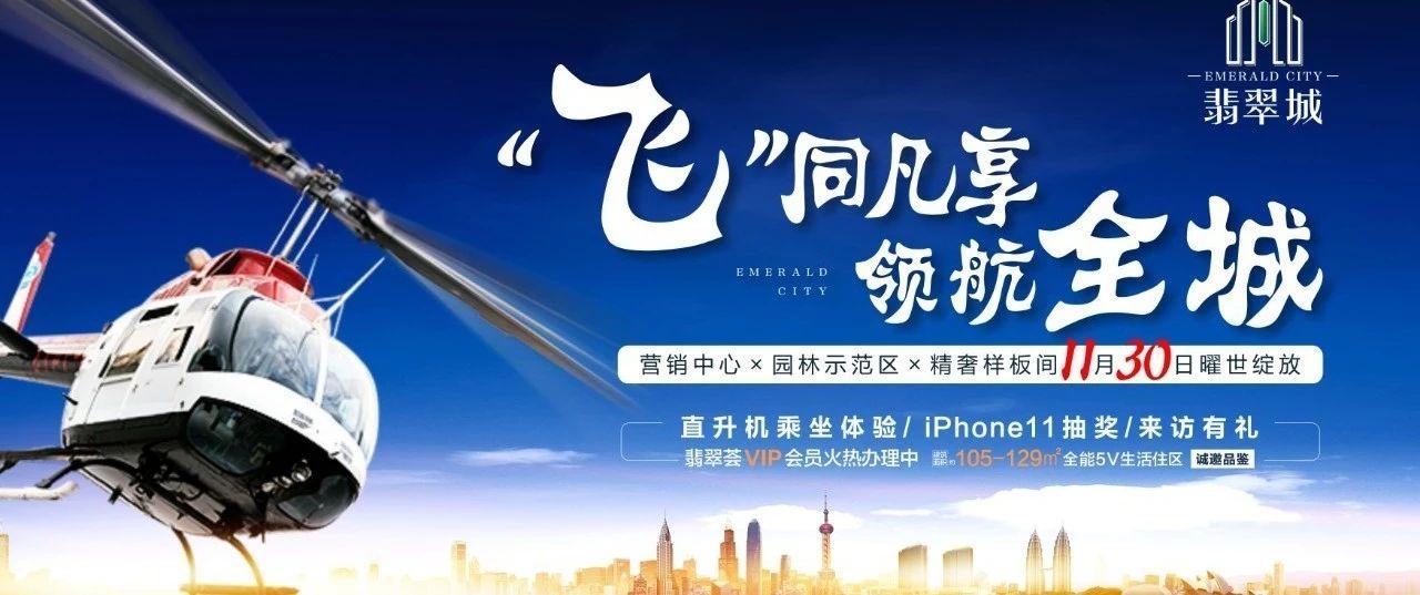 翡翠城 11月30日营销中心盛大开放直升机体验�幻夥�?。。?!