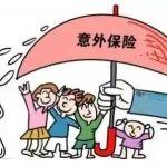 固安县为残疾人购买意外险