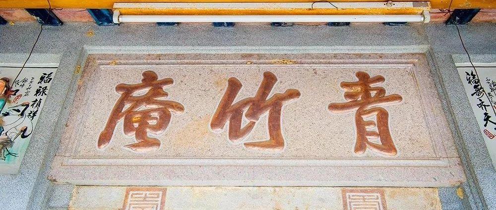 揭西故事|金和山湖村药师菩萨济世救人,美名扬天下