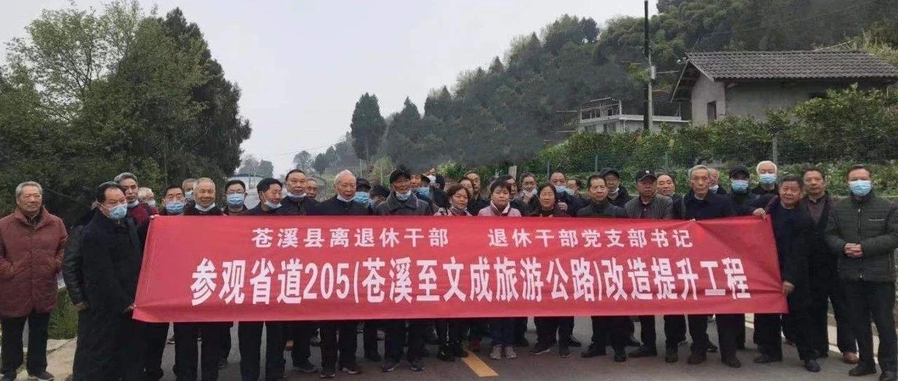县委老干部局组织老干部参观全县经济社会新成就