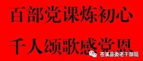 """【党史学习教育】预告――苍溪离退休老干部""""百部党课炼初心丶千人颂歌感党恩""""系列党史学习教育视频即将倾"""