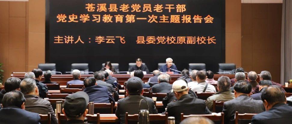 【党史学习教育】县委老干部局举行老党员老干部党史学习教育第一次主题报告会