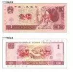 【提醒】倒计时!5月1日起,这些人民币将停止流通!