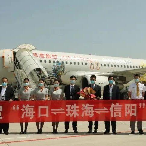 潢川常去珠海、海口、福州的速看!明港机场这两条航线开通!