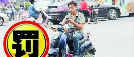 非机动车驾驶员常见的交通违法,快看看你有这些行为吗??