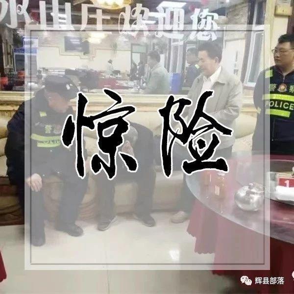 突发:辉县某景区一外地游客失联,民警紧急搜救!