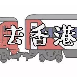 真的来了!顶级彩票至香港高铁车票9月10日预售!最全攻略奉上!