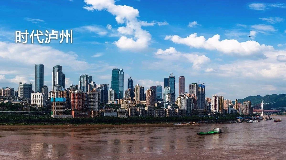 中国城市GDP百强榜出炉!泸州上榜!速度打call!