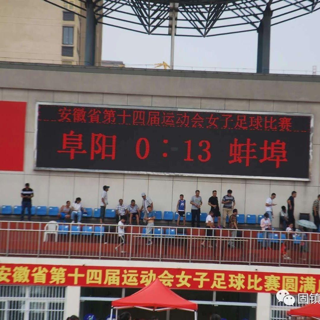 【喜报】13:0!三天三战三捷,固镇县青少年女子足球队尽显风华!