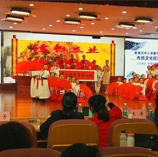 【点赞】喜报!2018年蚌埠市中小学新华杯'中华颂'经典诵读比赛,固镇县荣获一等奖