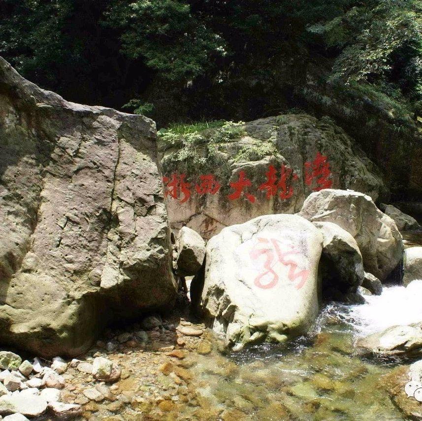 暑期自组团【浙西湿身节】龙井峡漂流、大明山二日游