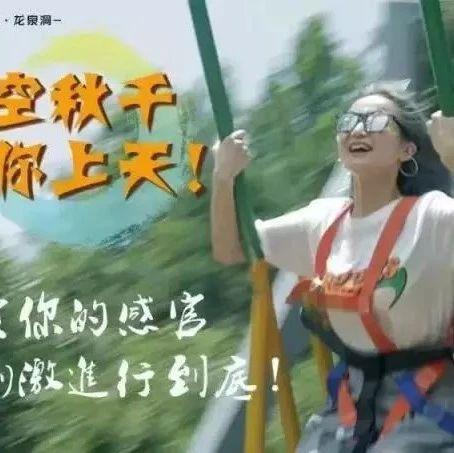 8月12日/20日王牌宁国龙泉洞玻璃漂流三日游899元/人