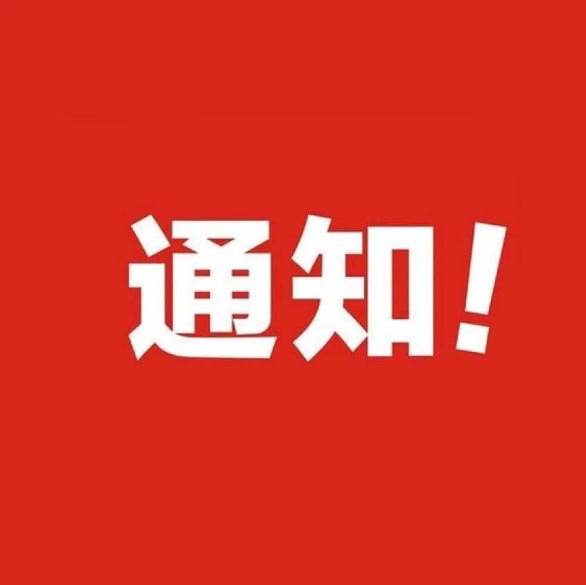关于宝丰县2019年下半年灵活就业困难人员社保补贴申报工作的通知