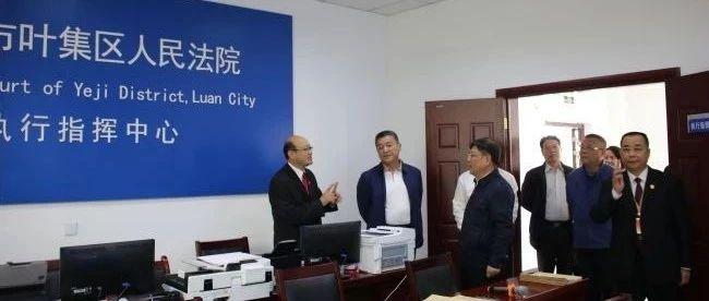 安徽省高院副院长周榕一行到澳门太阳城官网法院考察调研