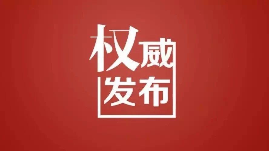 新安:奋力推进扫黑除恶向纵深发展
