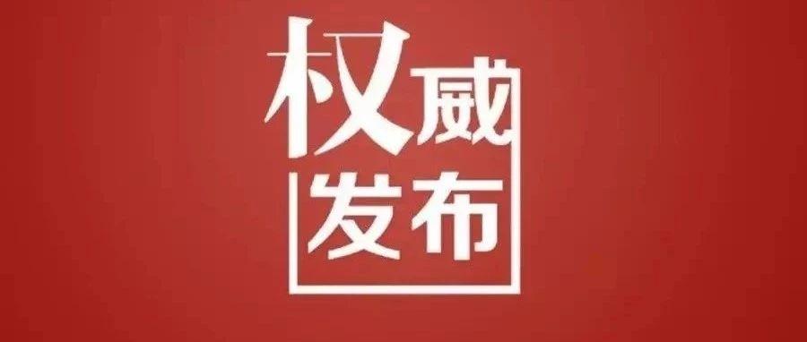 我县新增21家市级企业研发中心