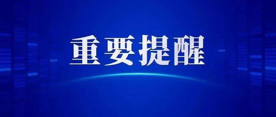 注意!新安县防汛抗旱指挥部发出重要提醒!
