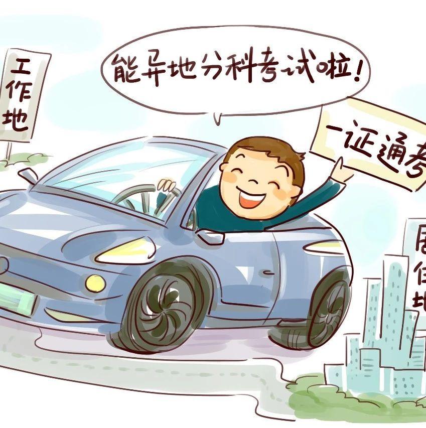 考驾照的注意了!10天后,有新措施→