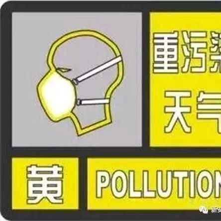全市启动重污染天气黄色预警,应急应对知识奉上!