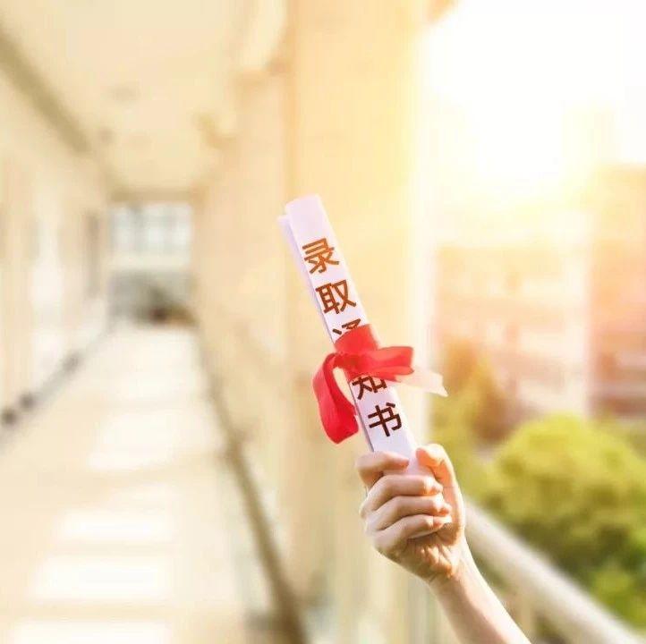 2019年河南省高招录取查询入口已开通!(附已公布录取结果的院校名单)