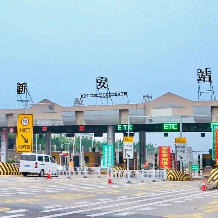 新安两座高速收费站解除管制道路通行恢复正常