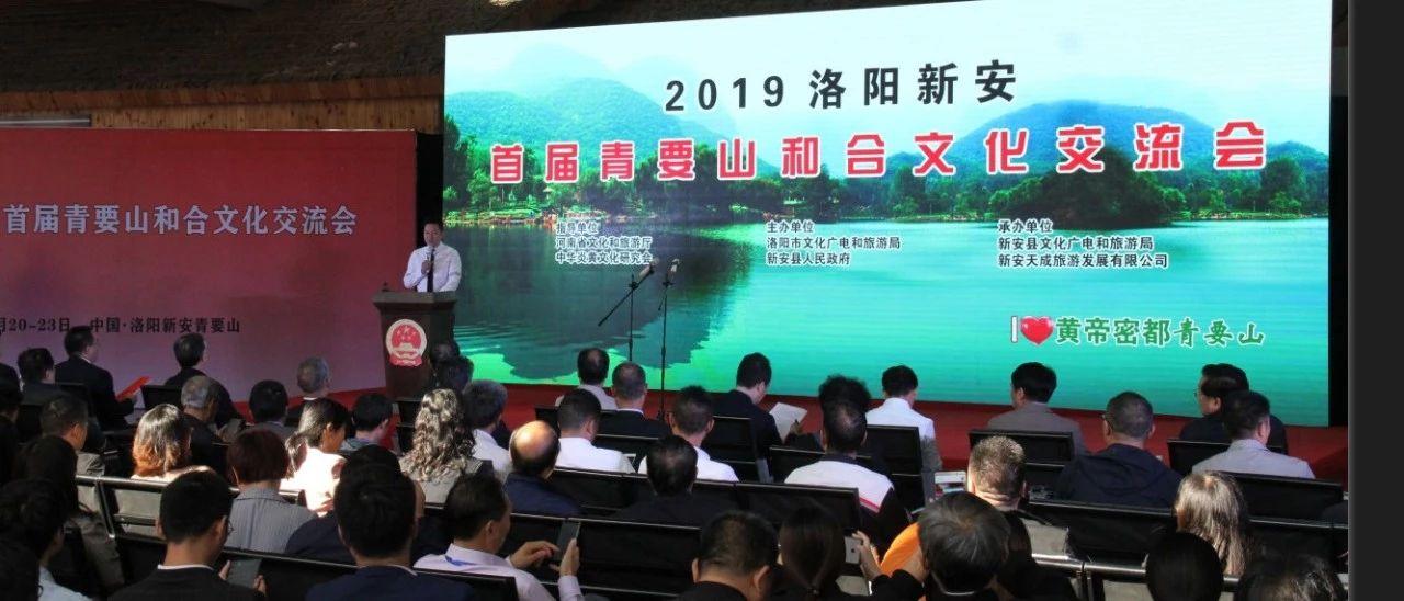 首届青要山和合文化交流会举行