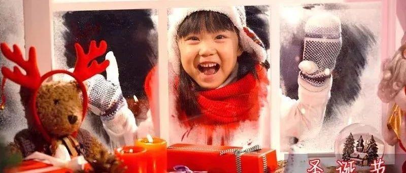 """""""雅艺舞蹈杯""""博兴首届圣诞老人来我家活动开始啦!全城搜索20个家庭,圆你的孩子一个童话梦!"""