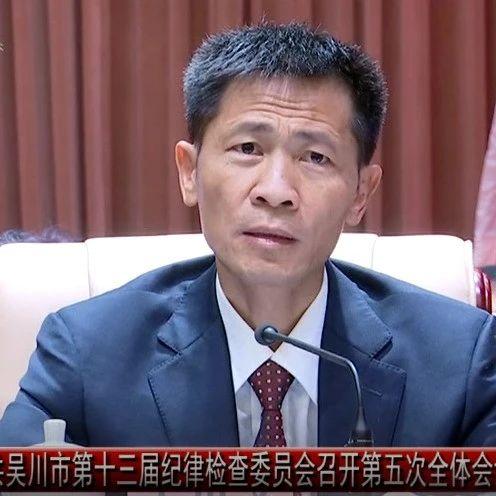 中共吴川市第十三届纪律检查委员会召开第五次全体会议