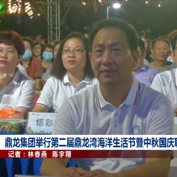 近日,鼎龙举行第二届鼎龙湾海洋生活节暨中秋国庆联欢晚会