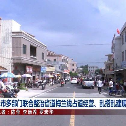 近日,我市多部门联合整治省道梅兰线占道经营、乱搭乱建现象