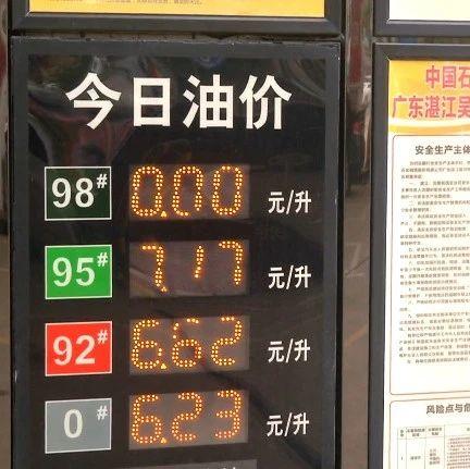 好消息!油价下降啦!