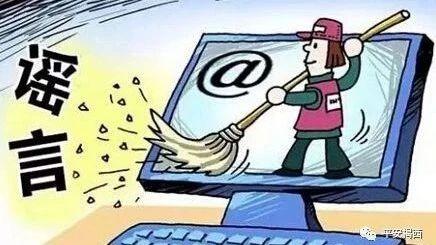 县公安局网警大队成功处置一宗发布网络谣言案件