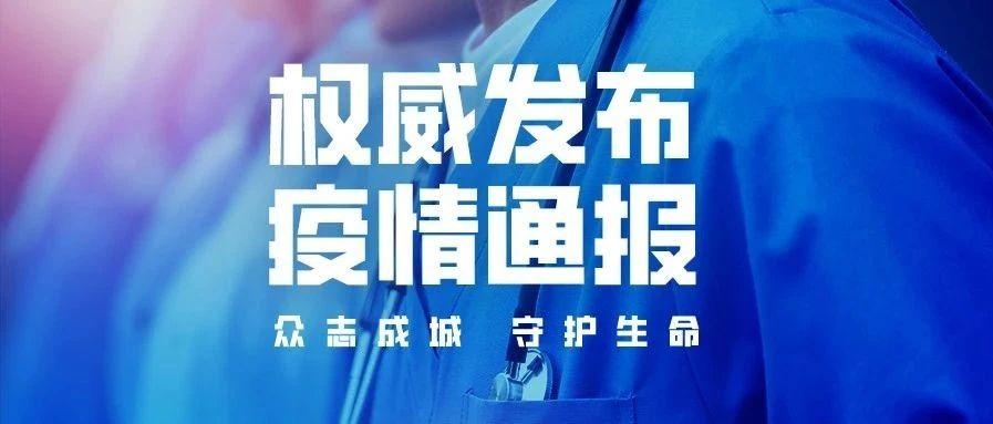 每日疫情通报|2020年3月12日赣州市新冠肺炎疫情情况