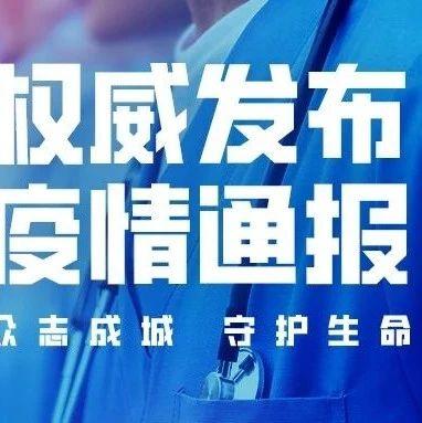 每日疫情通报|2020年3月23日赣州市新冠肺炎疫情情况