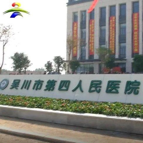 新年好消息:吴川市第四人民医院正式投入使用..
