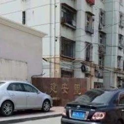 居民反映建安里生活环境问题,新区一一回复!