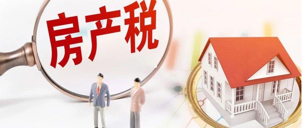 """房价会降吗?房地产税有多""""厉害"""",200秒让你看明白……"""