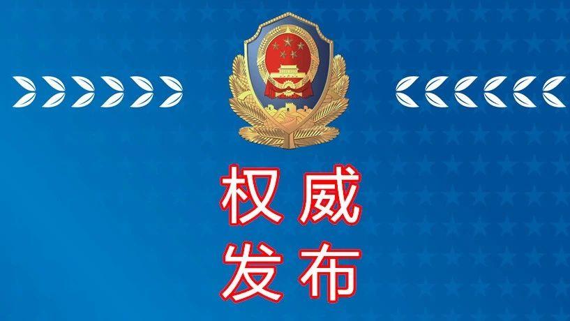 """泸州""""9.5""""警情通报"""