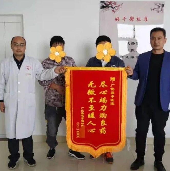 广饶县中医院:为民服务解难题,患者感激送锦旗