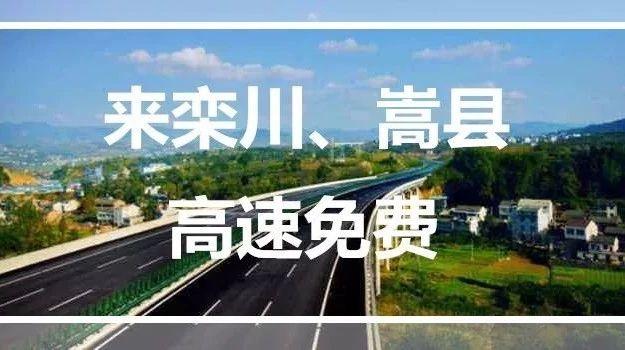 栾川高速免费今天0点开启!前后32天,5个周末...