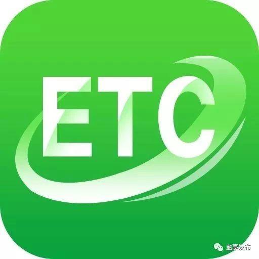 安装ETC高速不排队|盐亭县积极开展ETC安装推广工作
