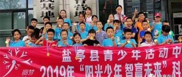 """""""阳光少年,智赢未来""""盐亭县青少年活动中心科技夏令营顺利结营!"""