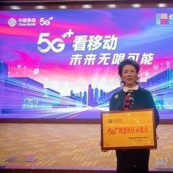 """金和天府在绵阳移动5G商用发布会上被授予""""5G智慧社区示范点""""牌匾"""