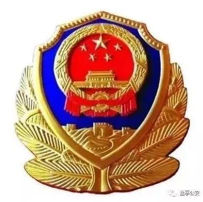 扫黑除恶|盐亭县公安局关于公开征集徐家军等人违法犯罪线索的通告