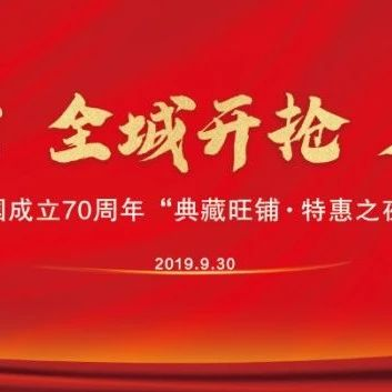 """【9.30】金�首�l全城�_�����x式暨""""典藏旺�特惠之夜""""文�晚��"""