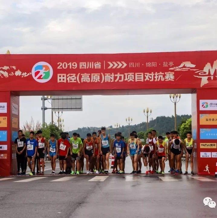 四川省田径(高原)耐力项目对抗赛在盐亭开战,快来一睹运动员的风采!